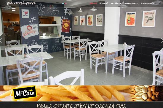 Γιαουρτοπλημμύρα το Καλύτερο Σουβλάκι στα Χανιά fast food platanias chania
