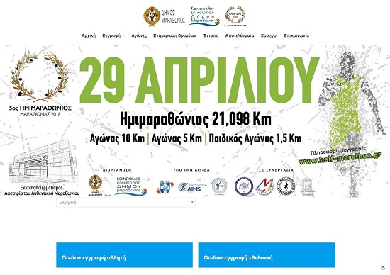 Half Marathon Αυθεντικός Ημιμαραθώνιος Μαραθώνα