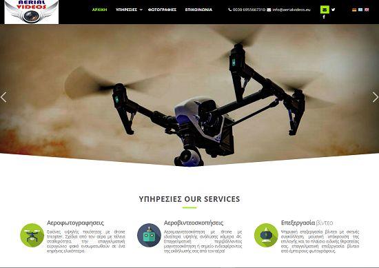 Aerial Video Αεροφωτογράφηση Βιντεοσκόπηση Αεροβιντεοσκόπιση Drone