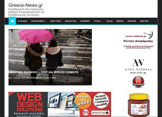 greece-news.gr Ειδήσεις για όλη την Ελλάδα ενημέρωση ειδησιογραφικό