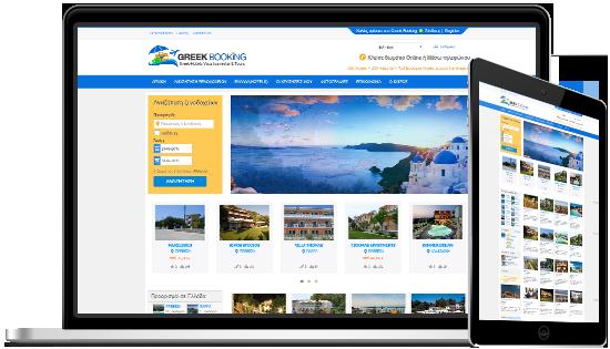 Greek booking Online reseravtion in Greece Greek-Booking Κρατήσεις Δωματίων online στην Ελλάδα