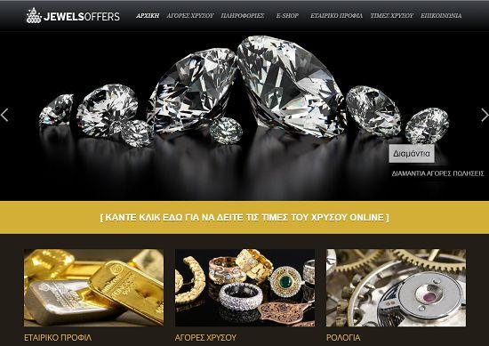 JEWELSOFFERS αγορά χρυσού κοσμημάτων διαμαντιών και πολύτιμων λίθων