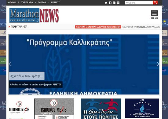 Ειδήσεις για τον Δήμο Μαραθώνα και από όλη την Ελλάδα Ενημέρωση Μαραθώνας Αθήνα Αττική