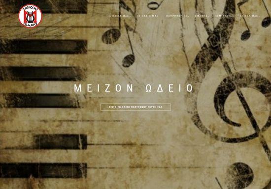 MEIZON ΩΔΕΙΟ Πολύγωνο Νίκαια