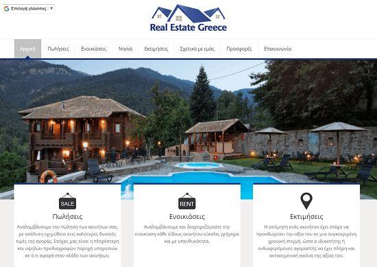 Real Estate Greece Μεσιτεία Ακινήτων Κτηματομεσιτικά Μεσιτικό Γραφείο Πωλήσεις Ενοικιάσεις Ακινήτων