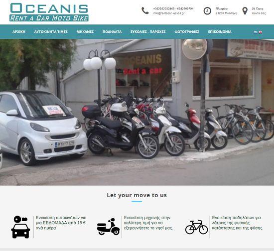 Ενοικιάσεις Αυτοκινήτων στο Πλωμάρι Μυτιλήνη Λέσβο Rent a car Auto Moto