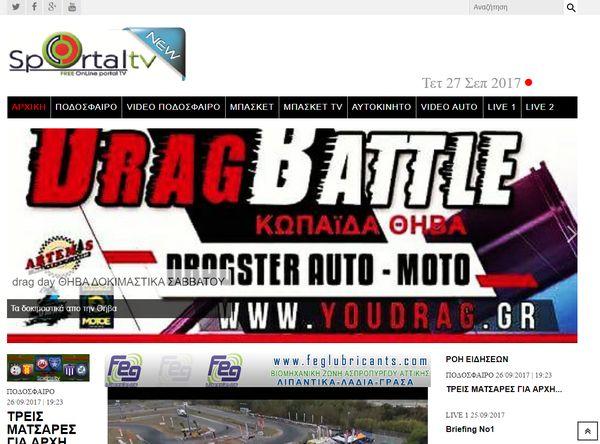 Sportal TV Ζωντανή μετάδοση Live Stream Drift Dragster Αγώνες Αυτοκινήτου Ποδόσφαιρο Μπάσκετ