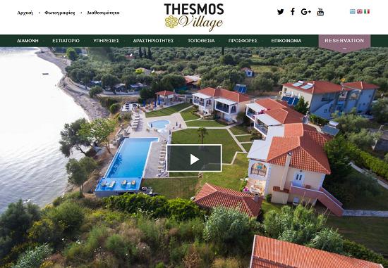 Ξενοδοχείο Thesmos Village ξενοδοχείο Μύτικας Αιτολοακαρνανίας