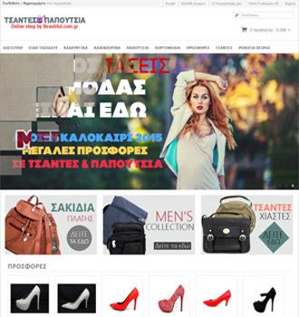 www.tsantes-papoutsia.eu